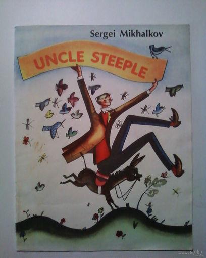 Сергей Михалков. (на английском языке)