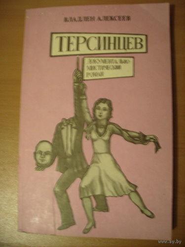 Владлен Алексеев. Терсинцев