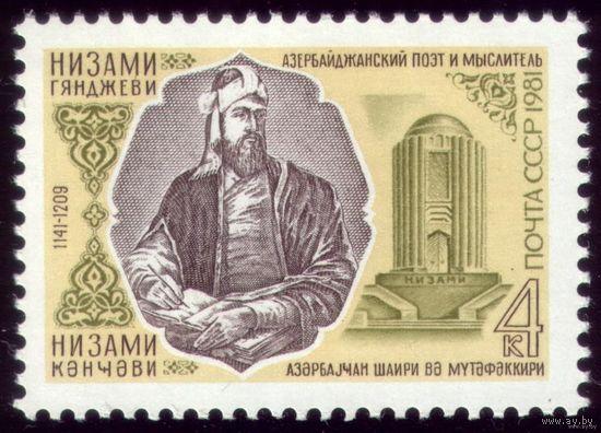 1 марка 1981 год Низами