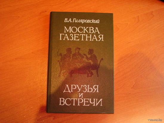 Москва газетная. Друзья и встречи