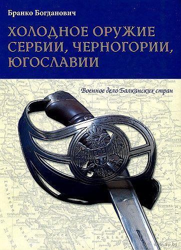 Холодное оружие Сербии - Югославии - на CD
