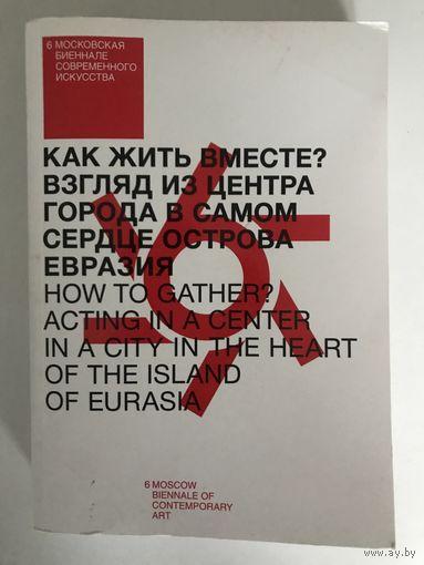 6 Москвовская биеналле современного искусства. Как жить вместе? Взгляд из цена города в самом центре острова Евразия