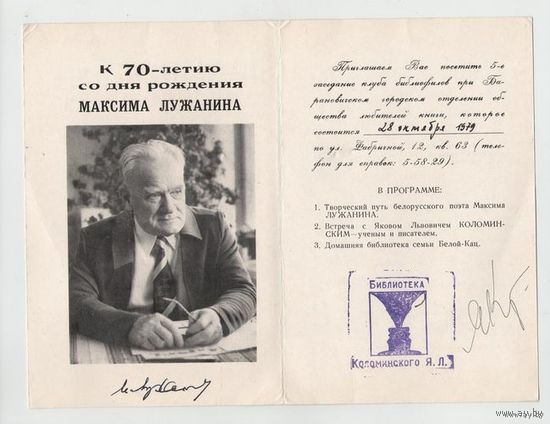 Памятка заседания клуба библиофилов 1979год. (редкая)