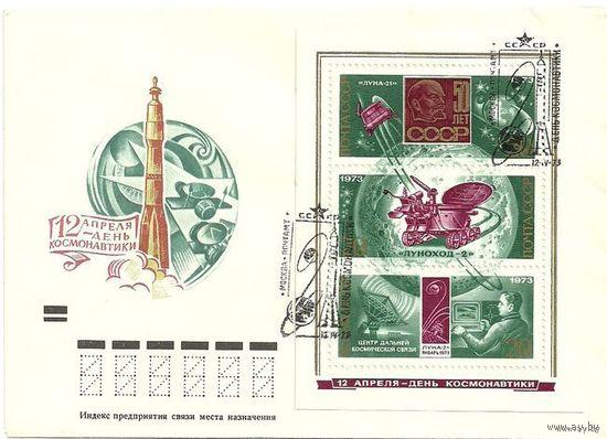 2 СГ конверта (серия) День космонавтики 12.04.1973г. Москва почтамт