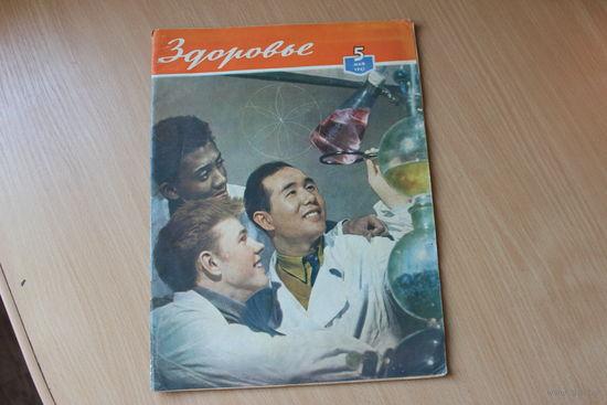 Журнал Здоровье 1961г.Май