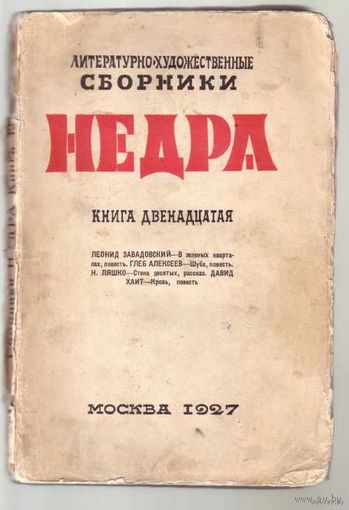 Недра. /Литературно-художественные сборники: Книга двенадцатая/. 1927г.