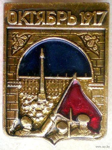 "Значок ""Октябрь 1917"""