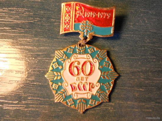 "Значок  "" 60 лет БССР """