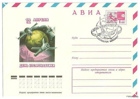 СГ День космонавтики 1977г. космодром Байконур