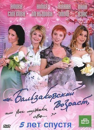 Бальзаковский возраст, или все мужики сво... 1.2.3 сезоны (2004-2007) + Новый 4-ый сезон (2013)