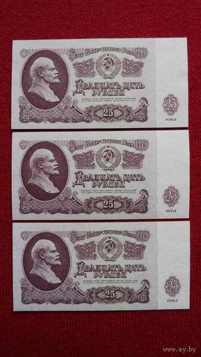 25 Рублей -1961- серия_ПЭ - *3шт.одним лотом,номера подряд - СССР -*практически идеальное состояние -