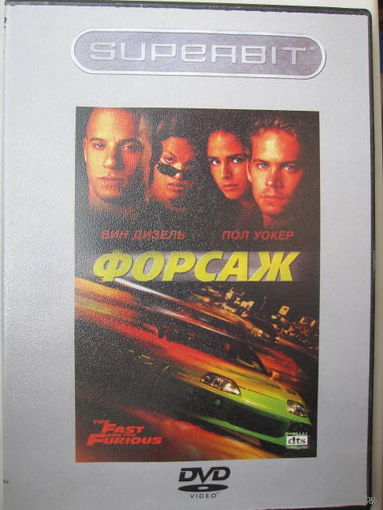 "Форсаж (Fast And The Furious, The)  DVD-9 Серия ""Superbit"