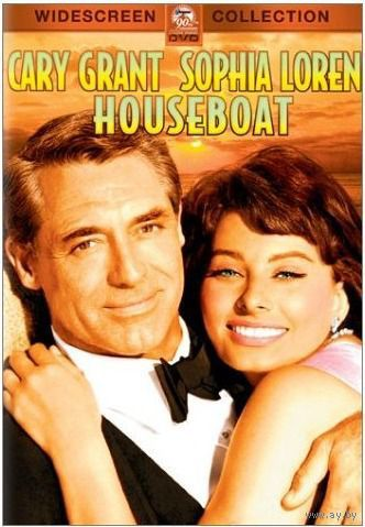 Плавучий дом / Houseboat (DVD5)(Софи Лорен,Кэри Грант)