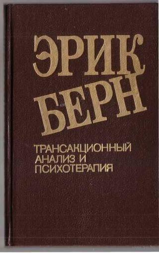 Берн Э. Трансактный анализ и психотерапия. 1992г.