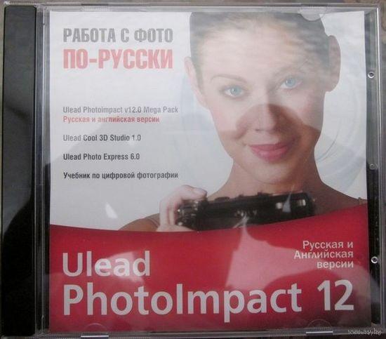 Работа с фото ПО-РУССКИ