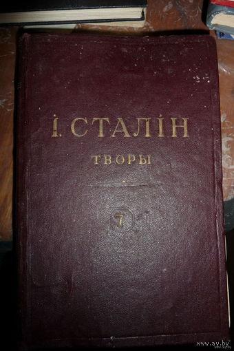 """И. Сталин """"Творы"""", Мн., """"Дзяржаунае выдавецтва БССР"""", 1949 г. Издание 7-ое."""