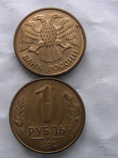 Россия 1 рубль 1992г (М) магнитная.  распродажа