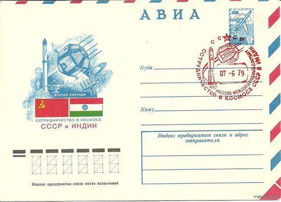СГ Сотрудничество в космосе СССР и Индии - 07.06.1979г. - Москва международный почтамт