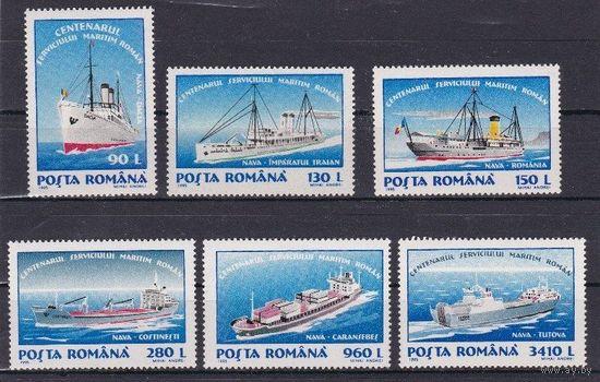 Румыния 1995 года, корабли, транспорт, MNH- флот серия