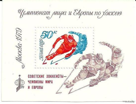 Надпечатка. Чемпионат мира и Европы по хоккею. Блок негаш. 1979 спорт СССР