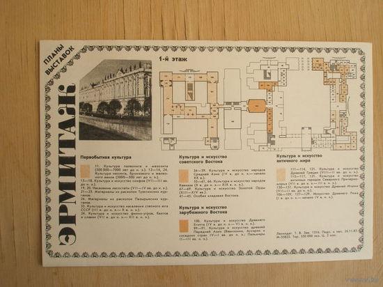 Планы выставок - Эрмитаж