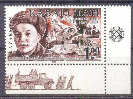 Казахстан Маметова Герой СССР Победа армия