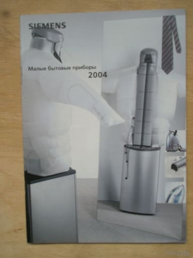 Каталог Siemens 2004