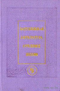 Зарубежная литература средних веков Б.И.Пуришев