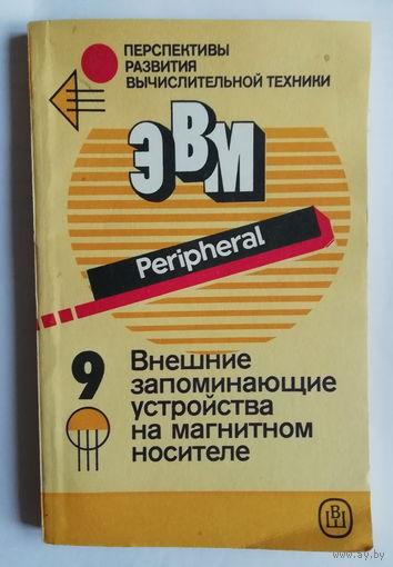 Внешние запоминающие устройства на магнитном носителе. Макурочкин В.Г.