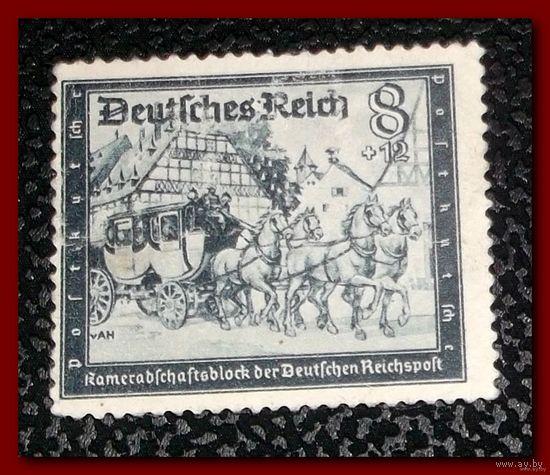 Дополнительный налог для фонда почтовых служащих. Германия (Третий Рейх). 1944 г.