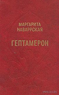 Маргарита Наваррская.Гептамерон.