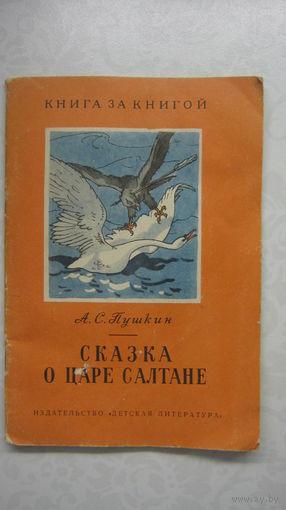 А.С.Пушкин. СКАЗКА О ЦАРЕ САЛТАНЕ. 1964 ГОД.