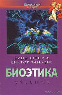 Биоэтика. Элио Сгречча, Виктор Тамбоне