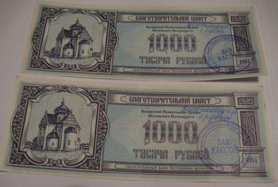 1000руб. Благотворительные билеты Сбербанк РБ