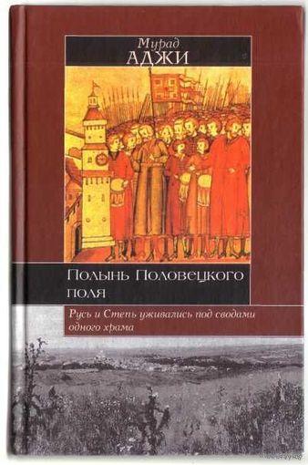 Аджи М. Полынь Половецкого поля. 2008г.