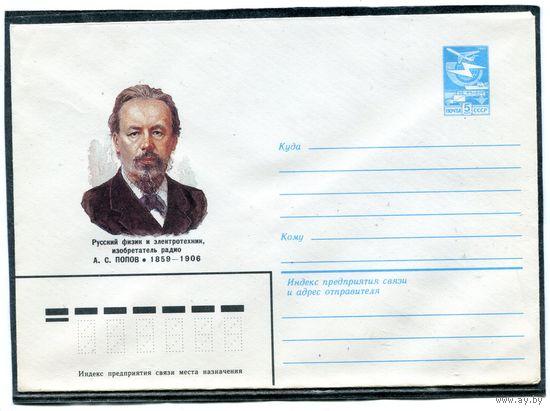ХМК 1983. А.Попов, изобретатель радио