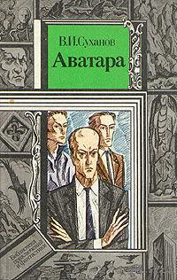 Аватара. В.И.Суханов