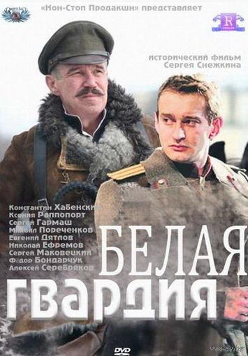 Белая гвардия (по роману М.Булгакова). Все 8 серий. Скриншоты внутри