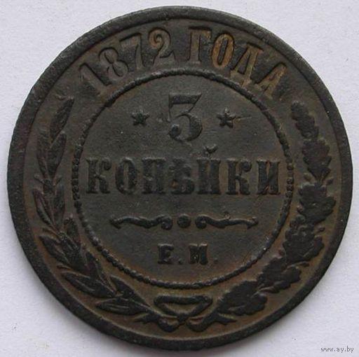 172 3 копейки 1872 года.