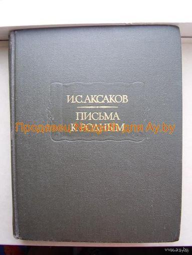 И. С. Аксаков. Письма к родным. 1844-1849 // Серия: Литературные памятники