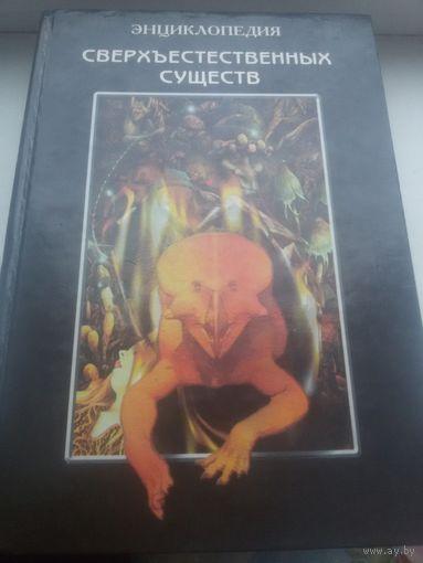 Энциклопедия сверхъестественных существ 1997г