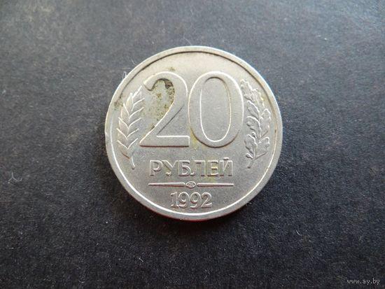 20 РУБЛЕЙ 1992 СПМД РОССИЯ (П023)