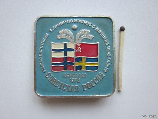 Международный турнир по хоккею с мячом на приз газеты СОВЕТСКАЯ РОССИЯ.кемерово 1978г.