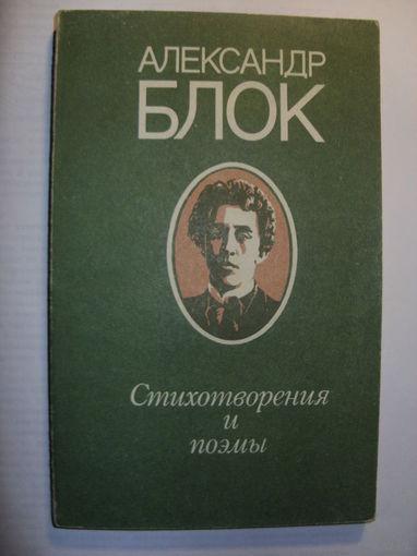"""Книга """"Стихотворения и поэмы"""" Александр Блок, 191 стр."""