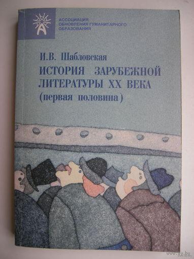 История зарубежной литературы 1-й половины 20-го века.