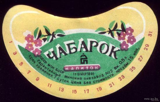 Этикетка Напиток Чабарок Минск