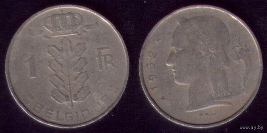 1 Франк 1952 год Бельгия