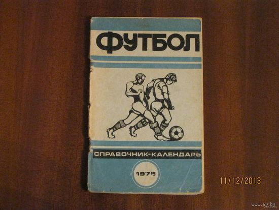 Календарь-справочник Минск-75