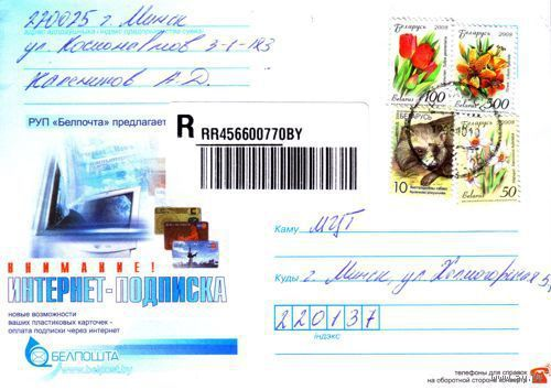 """2008. Конверт, прошедший почту """"Интернет-подписка"""""""