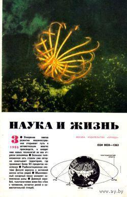"""Журнал """"Наука и жизнь"""", 1986, #3"""